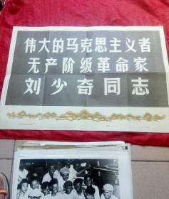 伟大的马克思主义者,无产阶级革命家,刘少奇同志。新华社新闻展览照片。共23张