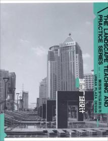 景观教学与实践丛书:城市广场设计