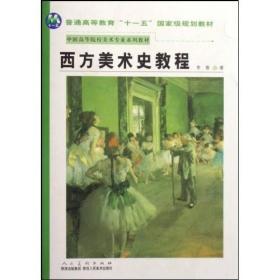 西方美术史教程