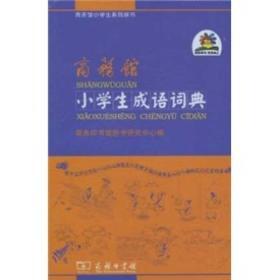商务印书馆:商务馆小学生成语词典