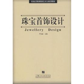 珠宝首饰设计 严忠林  上海人民美术出版社