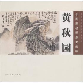 黄秋园:中国画名师课徒画稿