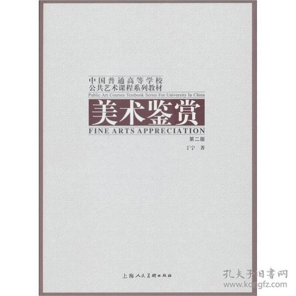 中国普通高等学校公共艺术课程系列教材:美术鉴赏(第2版)