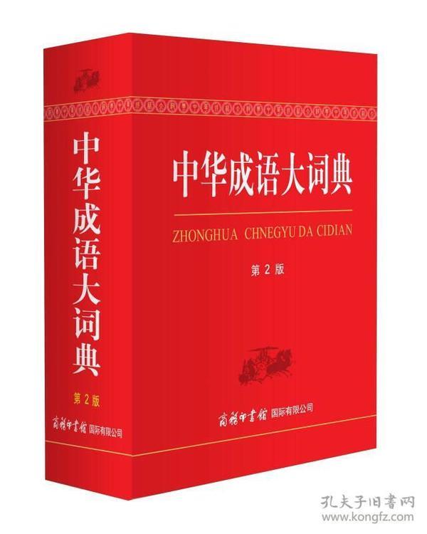 中华成语大词典(第2版 双色版)