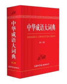 Z(正版图书)中华成语大词典(第2版.双色本)