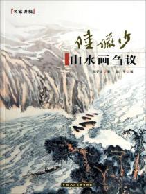 名家讲稿:陆俨少山水画刍议