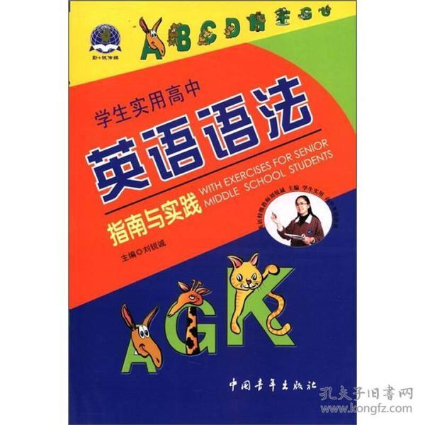 学生实用高中英语语法指南与实践(全新版)(2012)