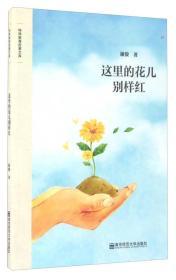 这里的花儿别样红 谢骏 南京师范大学出版社 9787565124150