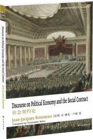 牛津英文经典:社会契约论(英文版)