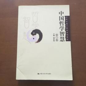 中国哲学智慧(第3版)/21世纪通才教育系列教材