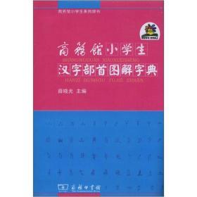 商务馆小学生系列辞书:商务馆小学生汉字部首图解字典