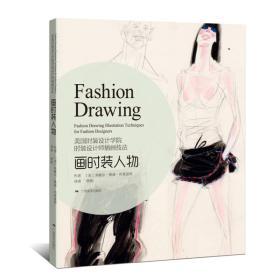 美国时装设计学院:时装设计师手绘表现技法 画时装人物