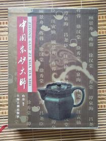 中国紫砂大师(16开,布面精装,一版一印)