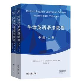 牛津英语语法教程-中级-(全2册)
