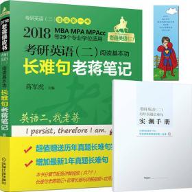 2018MBA、MPA、MPAcc等29个专业学位适用 考研英语(二)阅读基本功长难句老蒋笔记