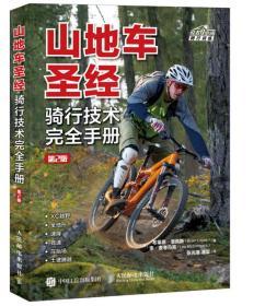 山地车圣经-骑行技术完全手册第二2版9787115440181人民邮电出版社 张光准 潘震 人民邮电出版社 9787115440181