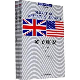 英美概况(第四版) 上下册