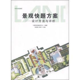 考研快题系列:景观快题方案:设计方法与评析