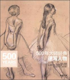 经典全集系列丛书:500年大师经典速写人物