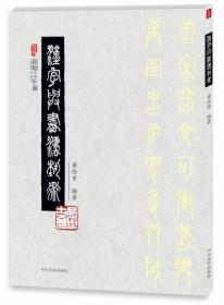 汉字与书法艺术