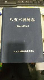 八五六农场志2001-2010(稀缺)