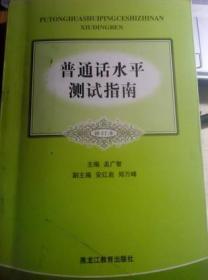 普通话水平测试指南(修订本)