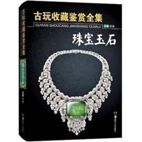 古玩收藏鉴赏全集·珠宝玉石