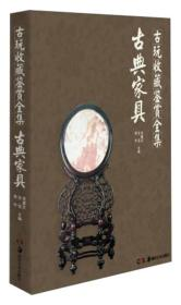 古玩收藏鉴赏全集:古典家具