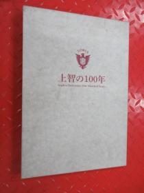 上智の100年  带盒