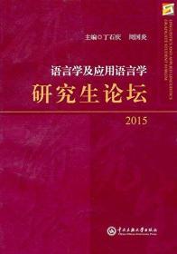 语言学及应用语言研究生论坛(2015)