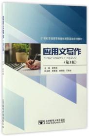 應用文寫作(第3版)/21世紀普通高等教育創新型基礎課程教材