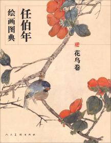 任伯年绘画图典·花鸟卷