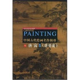中国古代绘画名作辑珍:明·唐寅(唐伯虎)画集