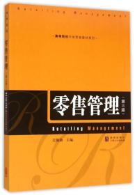 零售管理(第3版)