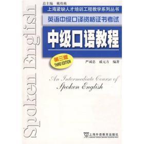 中级口语教程