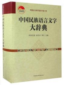 中国社会科学院老学者文库:中国民族语言文字大辞典