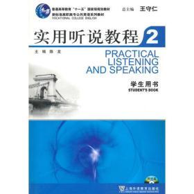 实用听说教程2(学生用书)