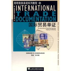 国际贸易单证 (美)辛克尔曼 上海外语教育出版 9787544611152