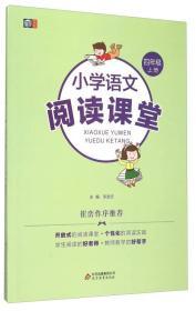 小学语文阅读课堂(四年级 上册)