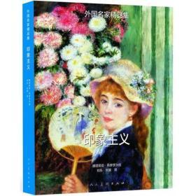 外国名家精品集  印象主义 后印象主义(共2册)