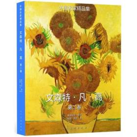外国名家精品集 文森特·凡·高(套装共2册)