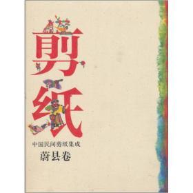 中国民间剪纸集成:蔚县卷