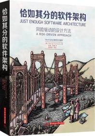 恰如其分的软件架构:风险驱动的设计方法