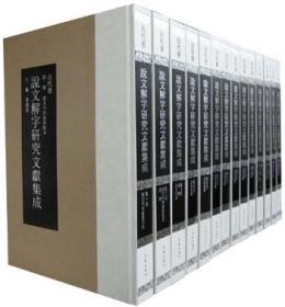 古代篇-说文解字研究文献集成-全14册