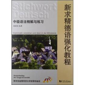 中级语法精解与练习/新求精德语强化教程