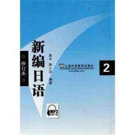 新编日语(2)修订本 周平 陈小芬 9787544616294 上海外语教育出版社