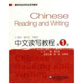 中文读写教程[  第1册]