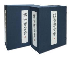 神州国光集(两函共21册)