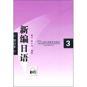 新编日语(3)修订本(提供mp3网上下载)