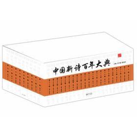 中国新诗百年大典(1-30卷)